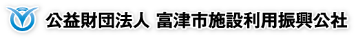公益財団法人 富津市施設利用振興公社