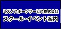 ミズノスポーツサービス株式会社 スクール・イベント案内