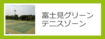 富士見グリーンテニスゾーン