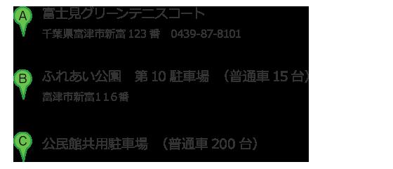 富士見テニスコート住所
