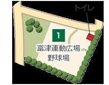 富津運動広場詳細地図