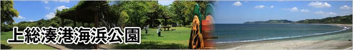 上総湊港海浜公園