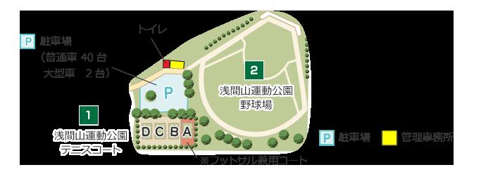 浅間山運動公園詳細地図