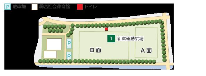 新富運動広場詳細地図