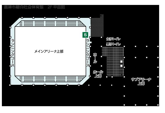 富津市総合社会体育館 2F平面図