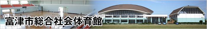 富津市総合社会体育館